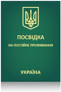 Оформление постоянного места жительства в Украине